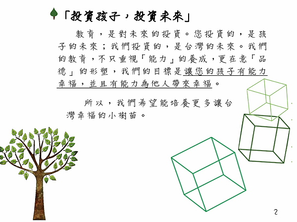 2014樹心介紹B53 (2) (906x1280)
