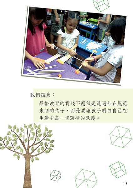 2014樹心介紹B519