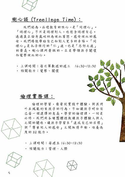 2014樹心介紹B510 (906x1280)