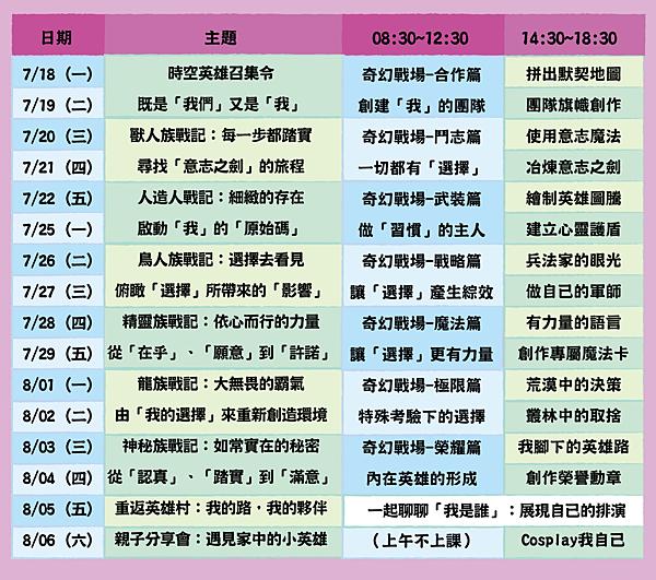 第二梯課表.png