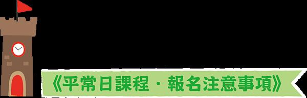 報名注意事項_平常日.png
