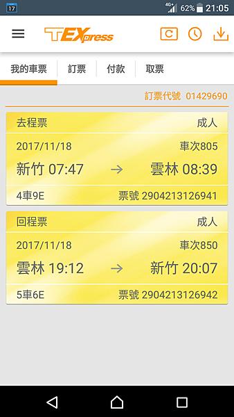 Screenshot_20171117-210551.png