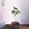心與手三部曲封面00_s.jpg