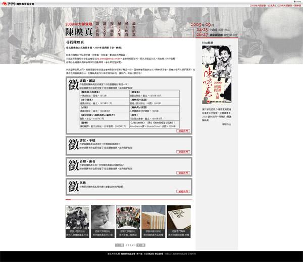 陳映真展-趨勢教育基金會06.jpg