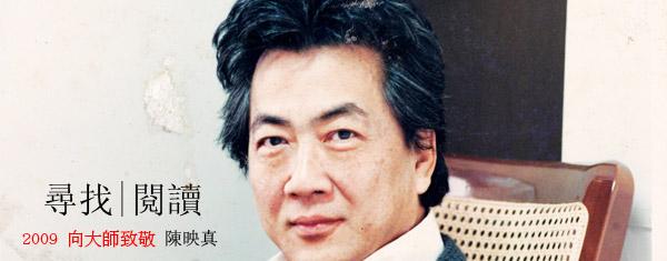 入世關懷的人間小說家陳映真.jpg