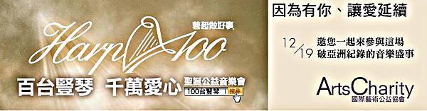 百人豎琴logo.JPG