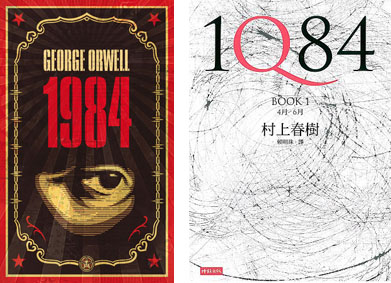 1q84+1984.jpg