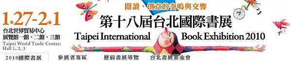 2010國際書展.jpg