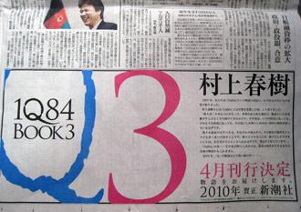 1Q84第三部(中央社).jpg