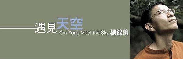 遇見天空.jpg