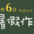 20100705EDM_01.jpg