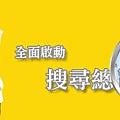 搜尋黃春明+放大鏡.jpg