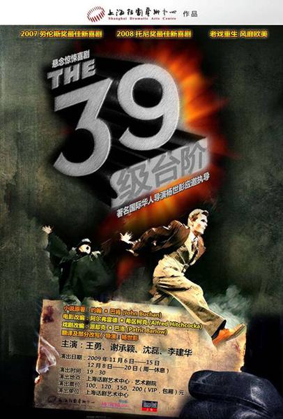 39級台階上海版.jpg