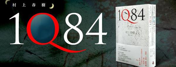 1Q84~.JPG