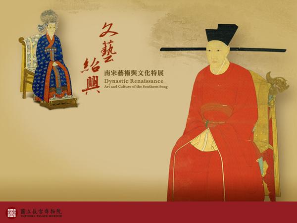 文藝紹興_南宋藝術與文化特展.jpg