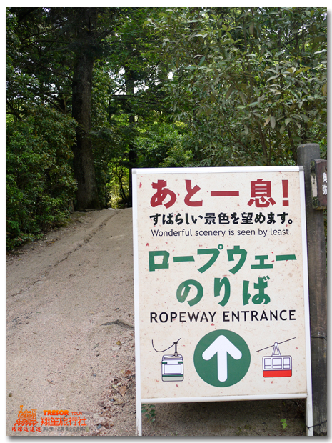 宮島纜車9.jpg