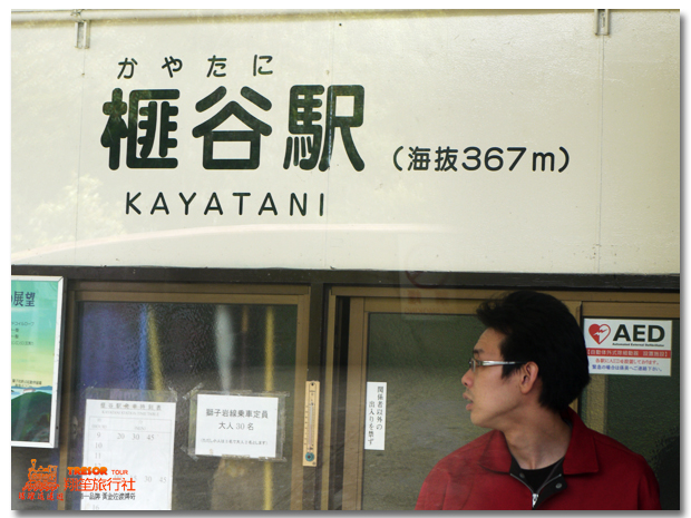 宮島纜車13.jpg