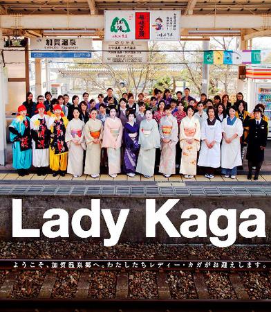 lady kaga 海報.jpg