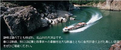 淨峽遊船.jpg