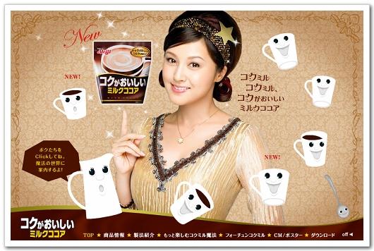明治魔法可可牛奶新商品廣告.jpg