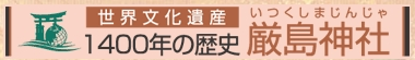 世界文化遺產嚴島神社.jpg