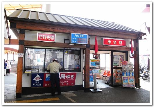 宮島渡輪買票.jpg