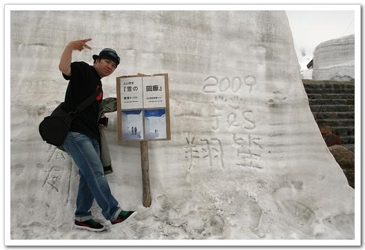 STAN於雪之迴廊.JPG