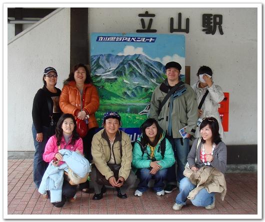 立山站合照.JPG