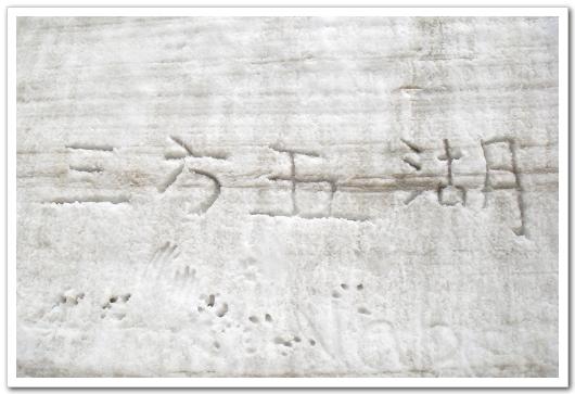 雪之迴廊三方五湖塗鴉.JPG