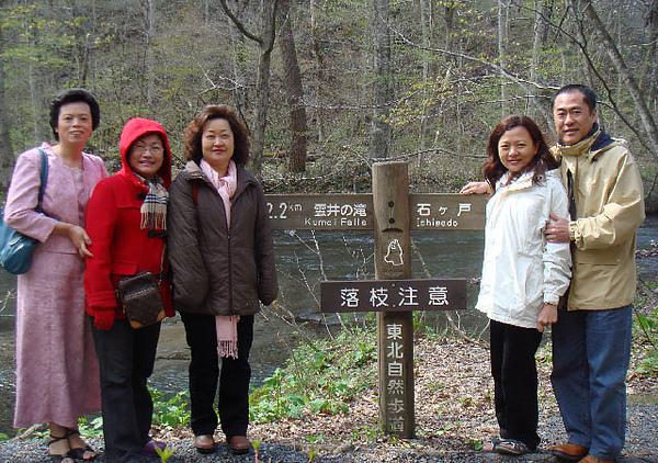2008.4.25奧入瀨溪散步-11.JPG