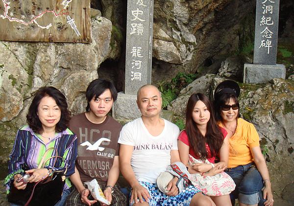 2008.08.03龍河洞(5).JPG