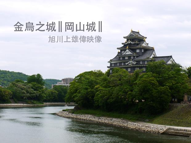 岡山城封面.jpg