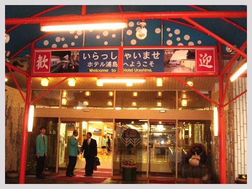 003浦島大門.JPG