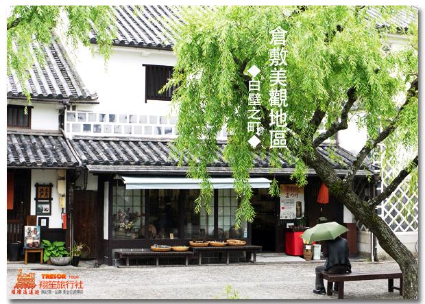 倉敷美觀地街景1.jpg