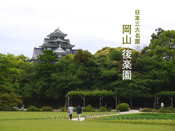 岡山後樂園封面.jpg