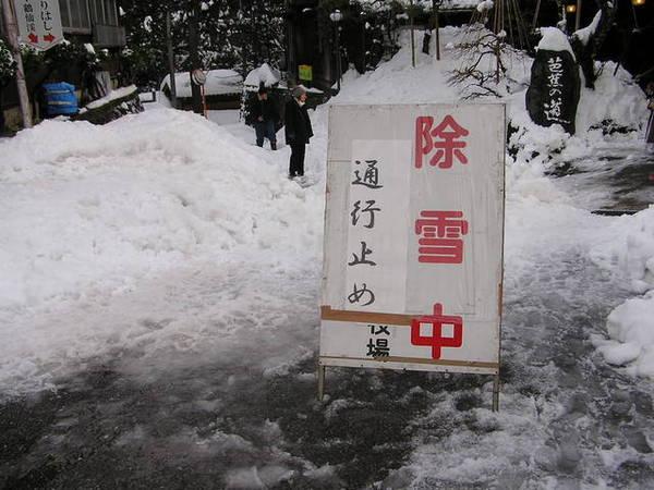 除雪中, 山中溫泉