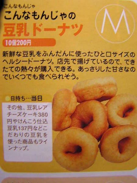 豆乳甜甜圈