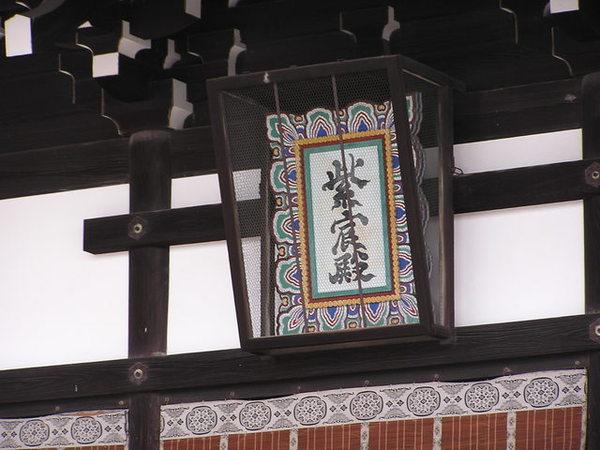 紫宸殿特寫.JPG