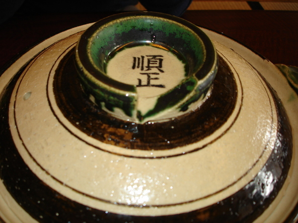 湯豆腐.JP