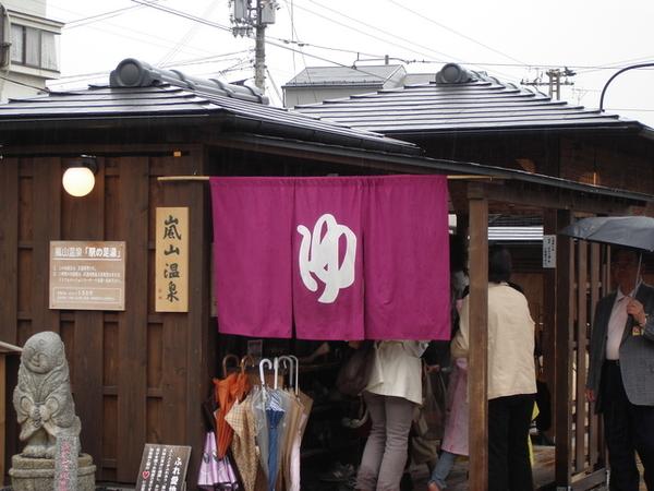 嵐電嵐山站足湯.JPG