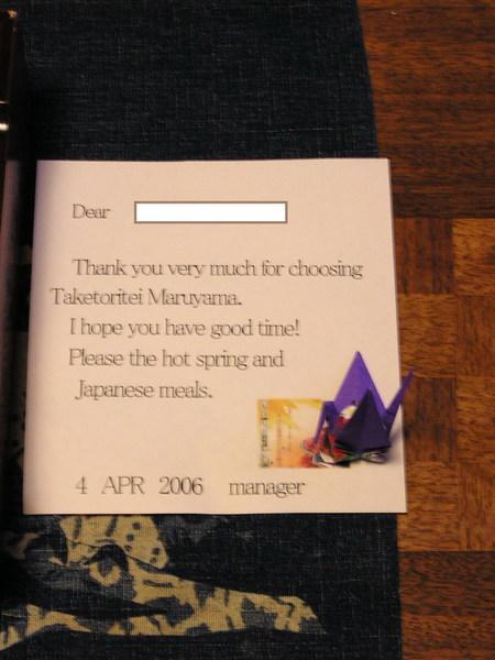 房間桌上擺著歡迎的字條 一只紙鶴.JPG