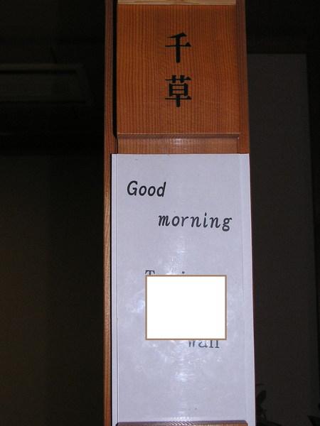 早餐的房間也有字條-1.jpg