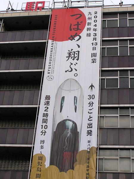 2004.3.13 開始的九州新幹線
