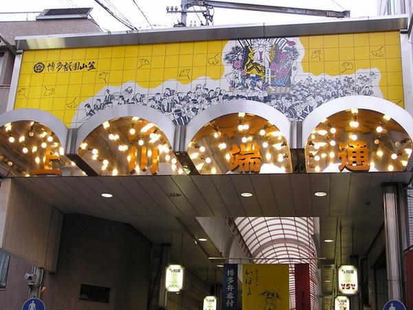博多川端商店街