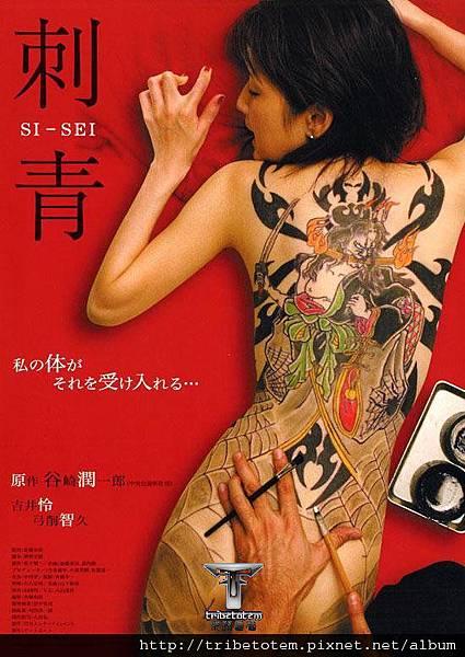 JapaneseTattoo2-【部落圖騰】 (28).jpg