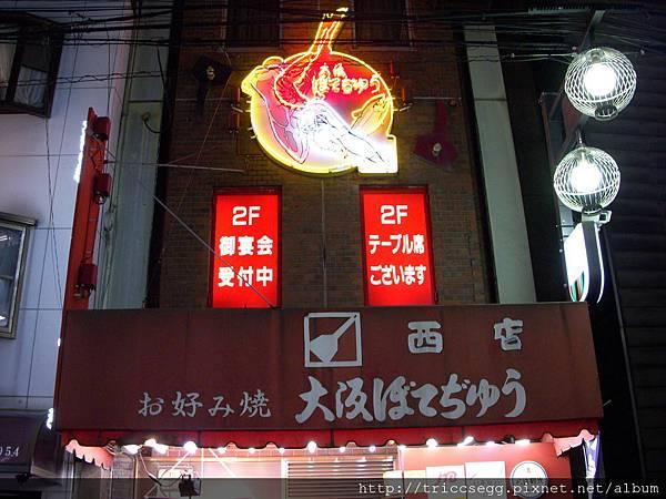 晚餐的店 (1)