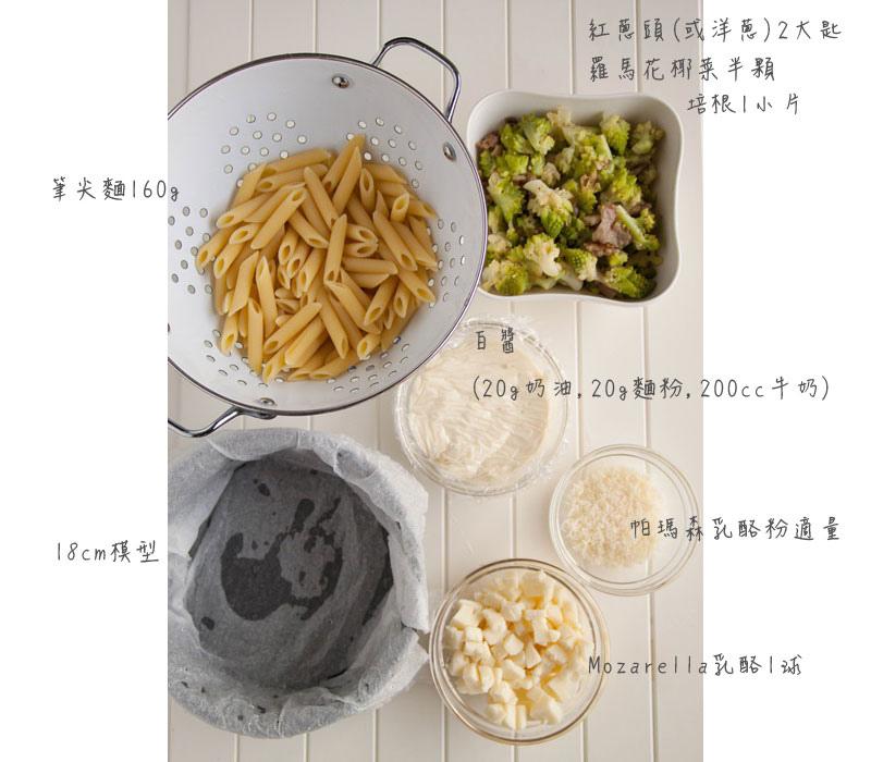 焗烤羅馬花椰菜定音鼓麵-3