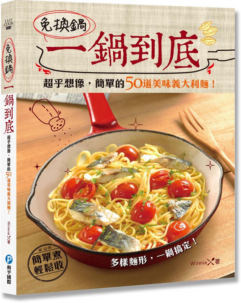 免換鍋!一鍋到底:超乎想像,簡單的50道美味義大利麵
