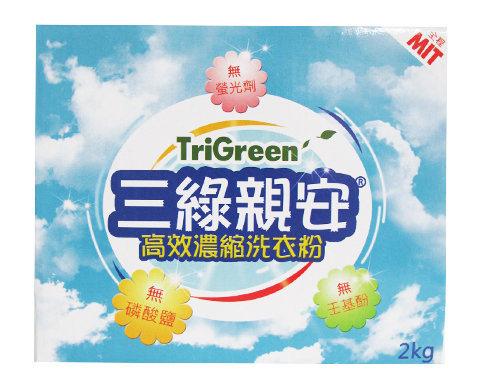 三綠親安 高效濃縮洗衣粉