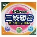 三綠親安 氧化漂白去漬粉
